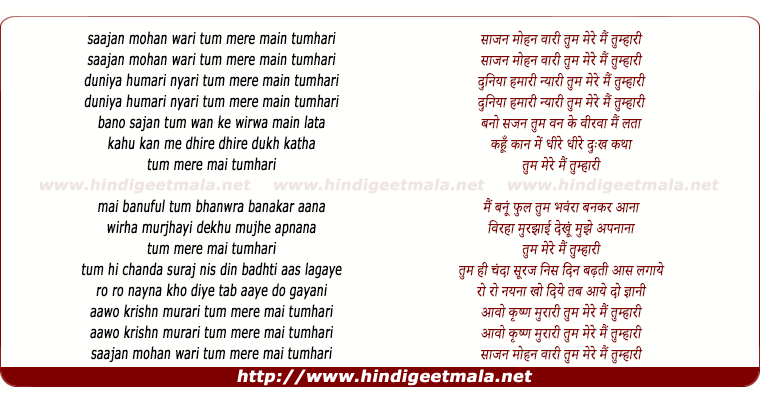lyrics of song Saajan Mohan Wari Tum Mere Main Tumhari