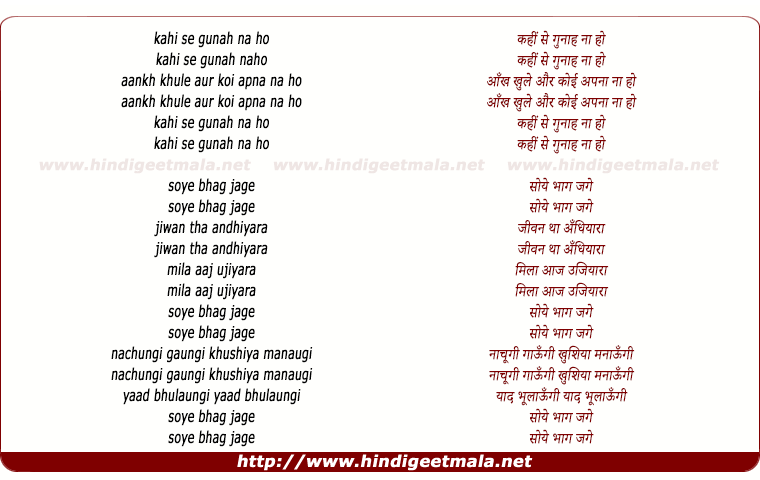 lyrics of song Soye Bhag Jage Jeevan Tha Andhiyara