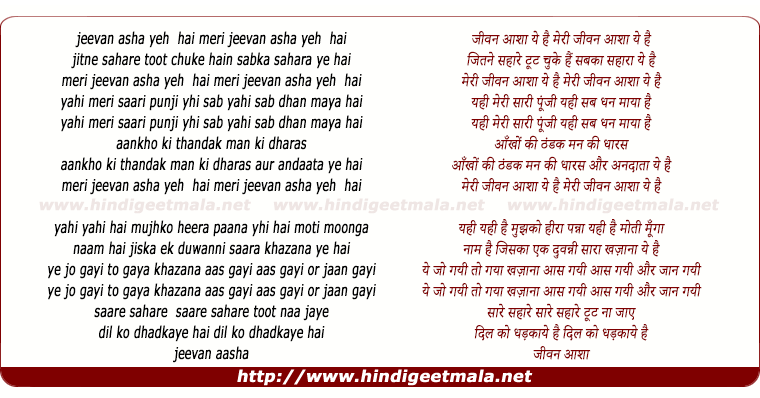 lyrics of song Jeevan Asha Yeh Hai Meri