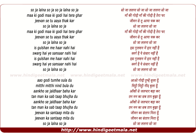 lyrics of song Soja Lalna Soja