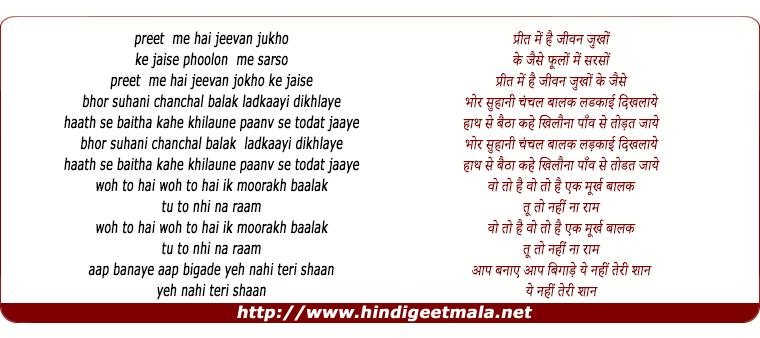 lyrics of song Preet Mein Hai Jeevan