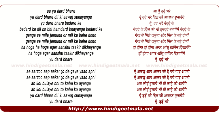 lyrics of song Yu Dard Bhare Dil Ki Aawaz Sunayenge