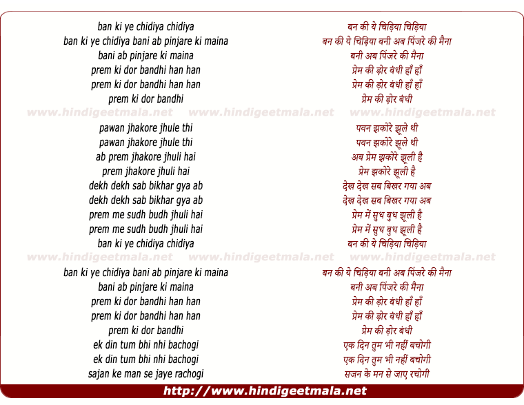 lyrics of song Ban Ki Yeh Chidiya Bani Ab Pinjre Ki Maina