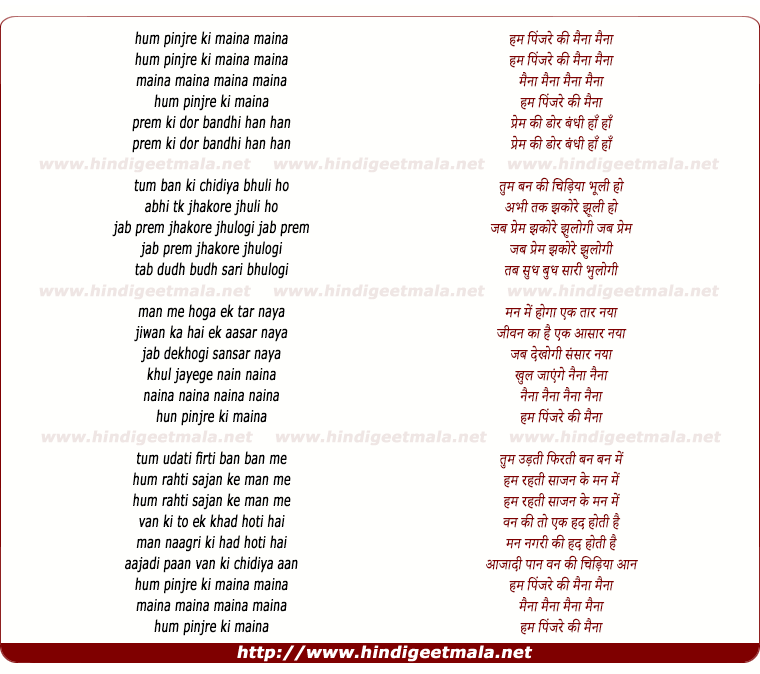 lyrics of song Hum Pinjre Ki Maina Maina