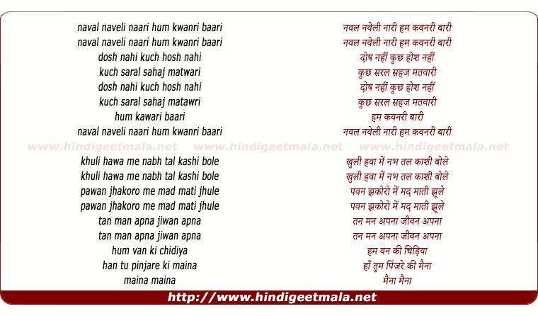 lyrics of song Naval Naveli Naari Hum Kwanri Baari