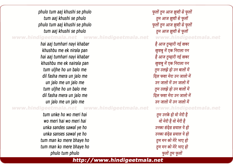 lyrics of song Phoolo Tum Aaj Khushi Se Phoolo