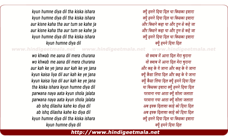 lyrics of song Kyu Humne Diya Dil Tha Kiska Ishara