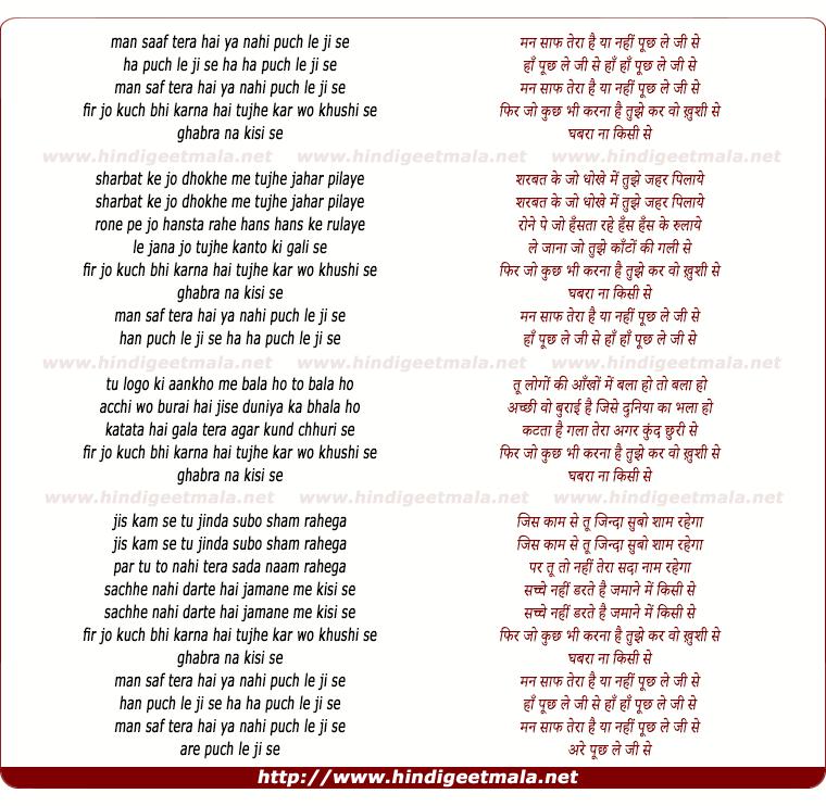 lyrics of song Man Saaf Tera Hai Ya Nahi Puchh Le Ji Se