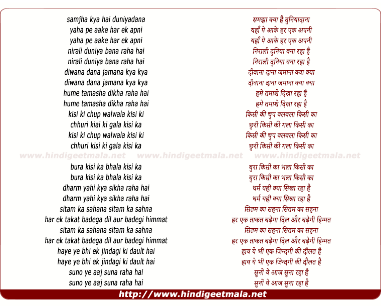 lyrics of song Samjha Kya Hai Duniyadana