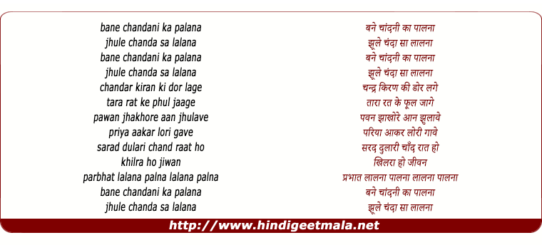 lyrics of song Bane Chandni Ka Palna Jhoole Chanda Sa Lalna
