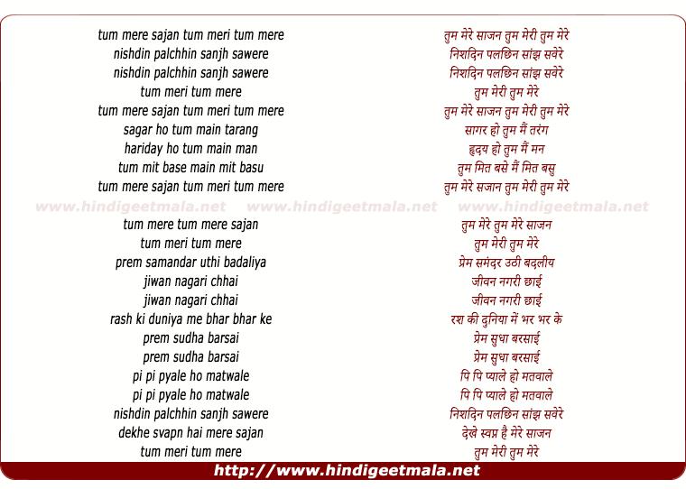 lyrics of song Tum Meri Tum Mere Saajan
