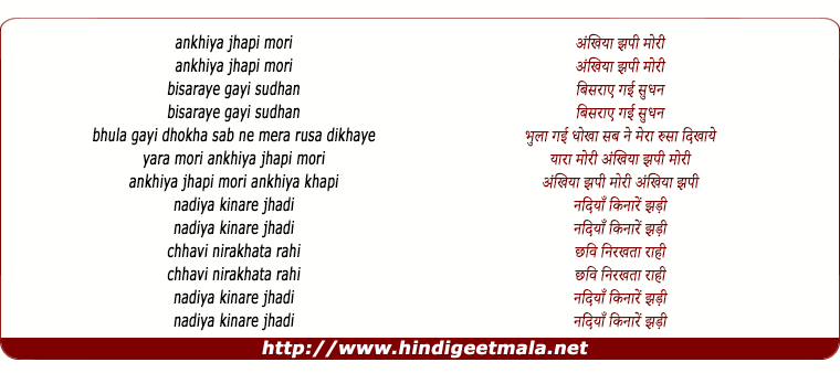 lyrics of song Ankhiya Jhapi Mori Bisar Gayi Sudh
