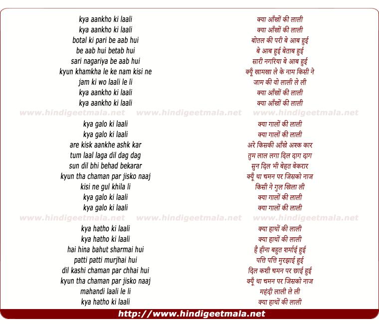 lyrics of song Kya Aankho Ki Laali Botal Ki Pari Be Aab Hui