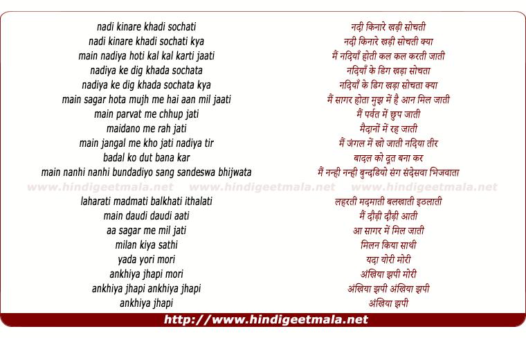 lyrics of song Nadi Kinare Khadi Sochti Kya