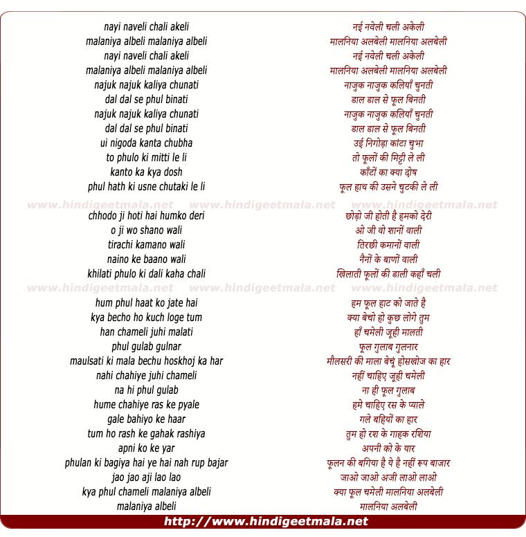 lyrics of song Nayi Naveli Chali Akeli Maalaniya Albeli