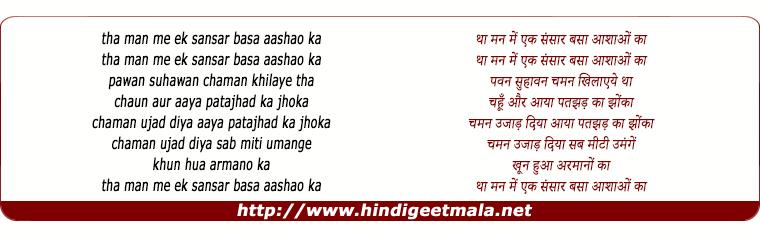 lyrics of song Tha Man Me Ek Sansar Basa Ashao Ka