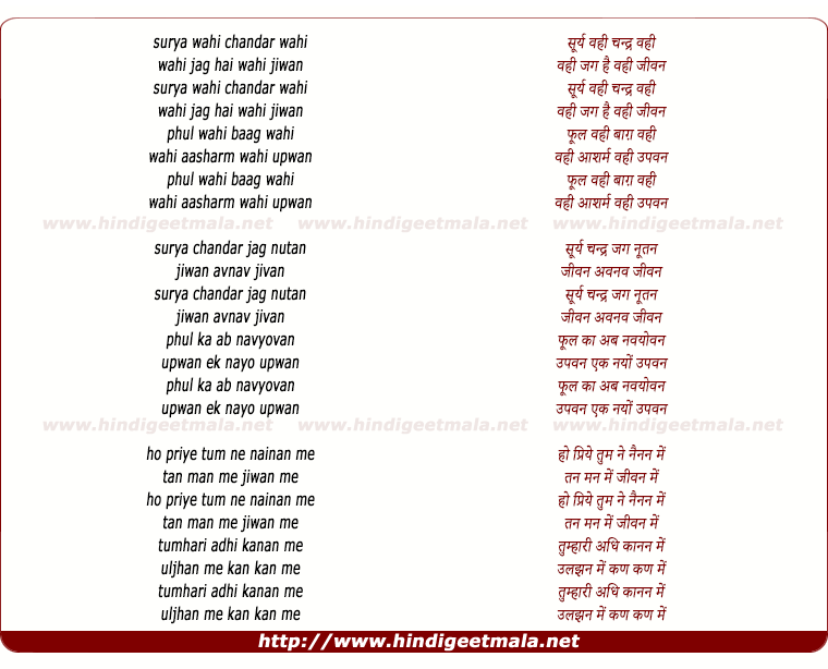 lyrics of song Surya Wahi Chandra Wahi Wahi Jag Hai