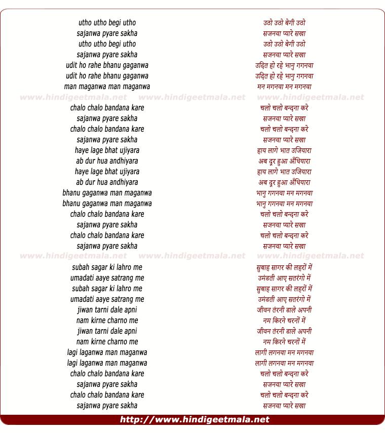 lyrics of song Utho Utho Begi Utho Sajanwa Pyare Sakha