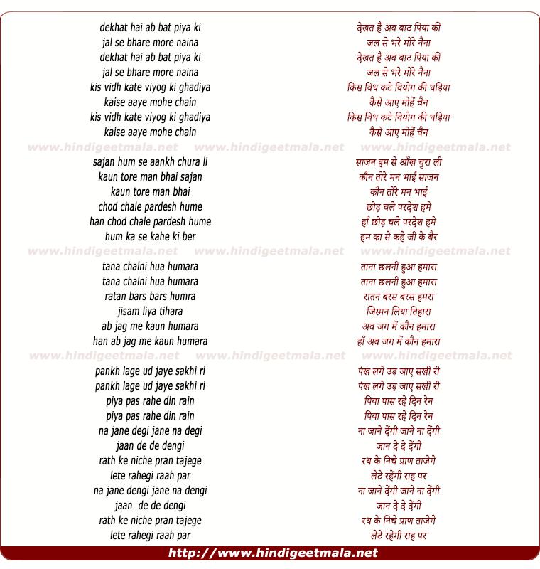 lyrics of song Dekhatu Hain Ab Baat Piya Ki
