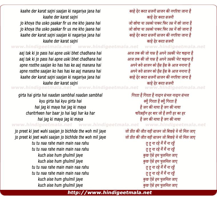 lyrics of song Kaahe Der Karat Sajni Saajan Ko Nagariya Jana Hai