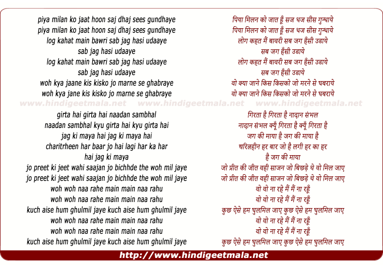 lyrics of song Piya Milan Ko Jaat Hu Saj Dhaj Sees Gundhaay