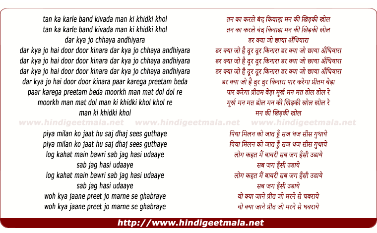 lyrics of song Tan Ka Kar Le Band Kivada