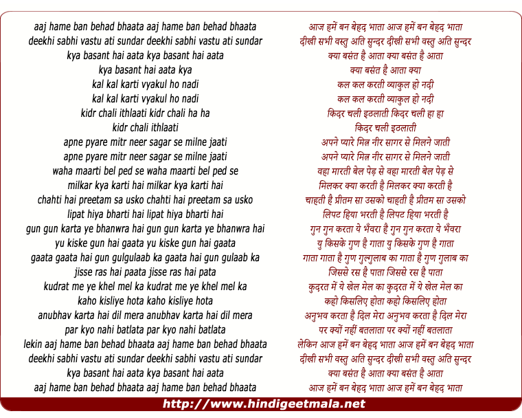lyrics of song Aaj Hame Ban Behad Bhata