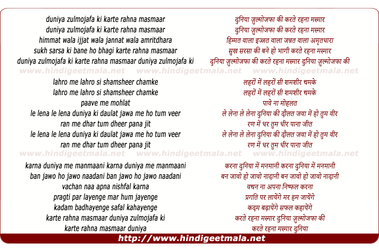 lyrics of song Karte Rahna Masmaar Duniya Zulmojafa Ki