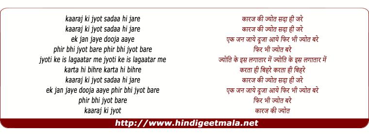 lyrics of song Kaaraj Ki Jyot Sada Hi Jare