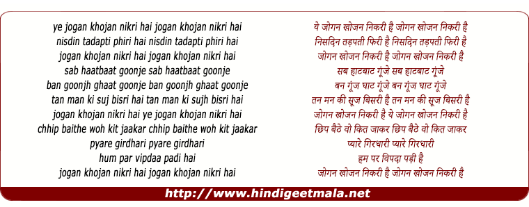 lyrics of song Ye Jogan Khojan Nikri Hai