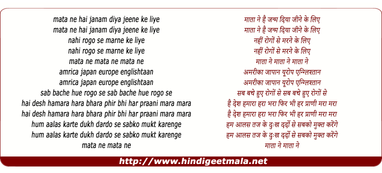 lyrics of song Maata Ne Hai Janm Diya Jeene Ke Liye