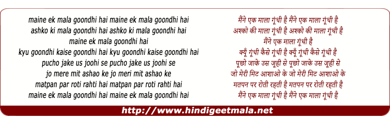 lyrics of song Maine Ek Mala Goondhi Hai