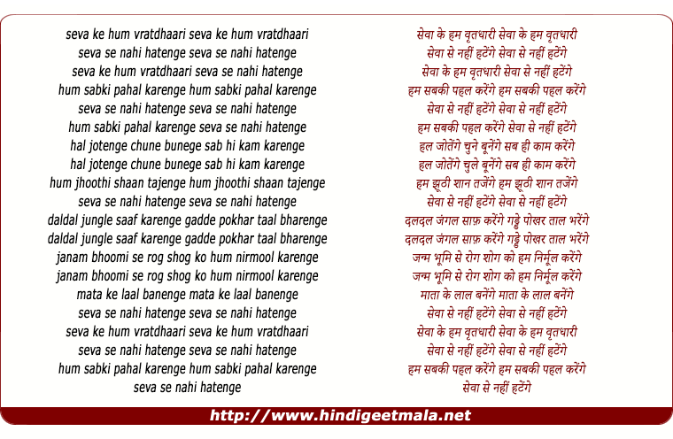lyrics of song Seva Ke Hum Vratdhaari Seva Se Nahi Hatenge