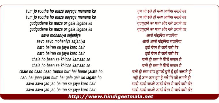 lyrics of song Tum Jo Roothe Ho Maza Aayega Manane Ka