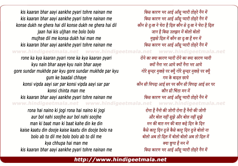 lyrics of song Kis Kaaran Bhar Aaye Aansu Pyari Ke Nainan Me