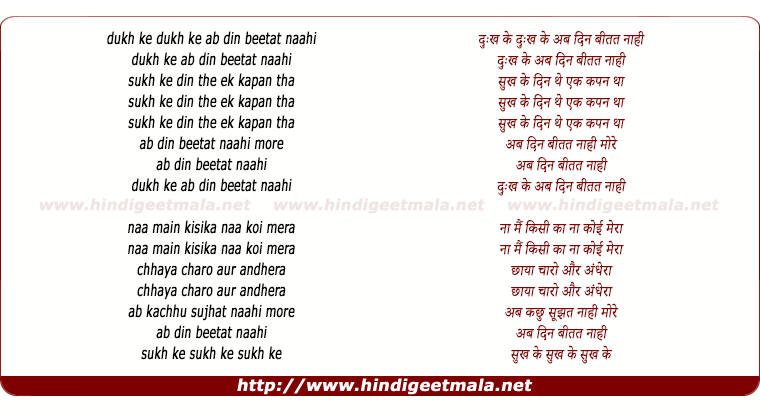 lyrics of song Dukh Ke Din Ab Beetat Naah