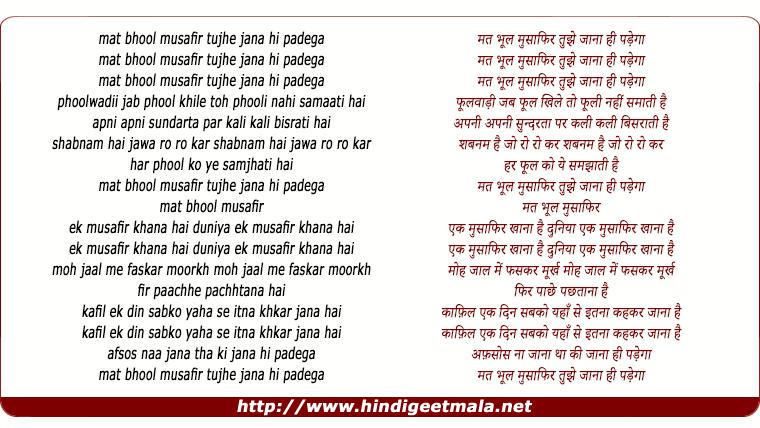 lyrics of song Mat Bhool Musafir Tujhe Jaana Hi Padega