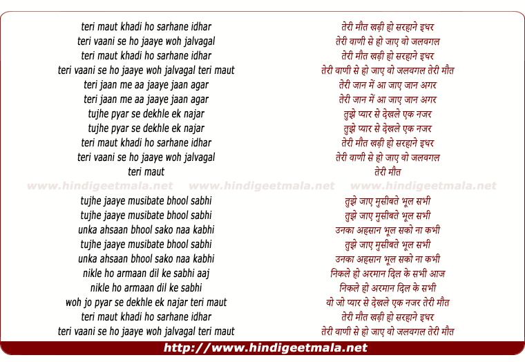 lyrics of song Teri Maut Khadi Ho Sarhane Idhar