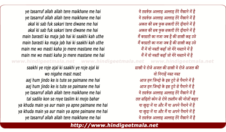 lyrics of song Yeh Tasarruf Allah Allah Tere Maikhane Me Hai