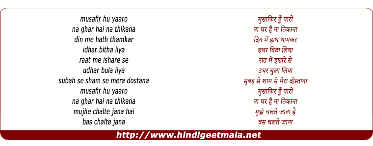 lyrics of song Musafir Hoon Yaaro Na Ghar Hai Na Thikana