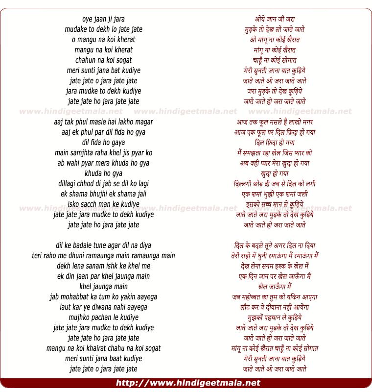 lyrics of song Zaraa Mudke To Dekh Kudiye