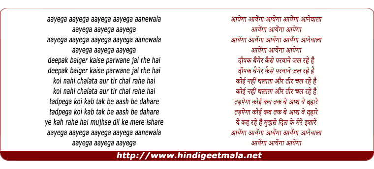 lyrics of song Aayega Aanewalaa