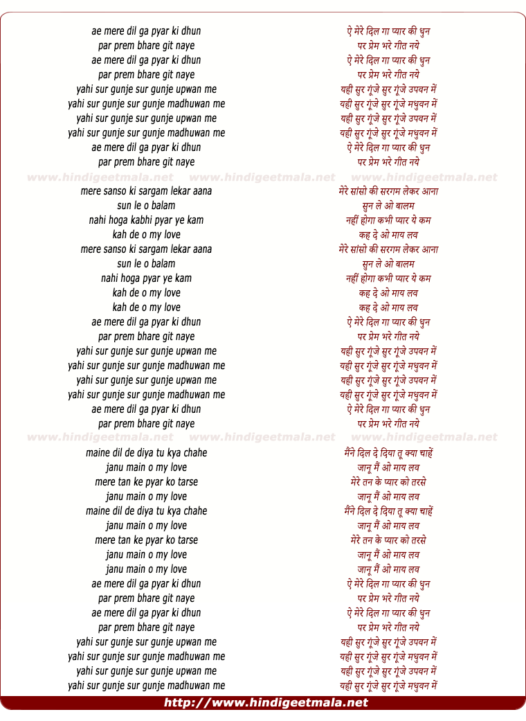 lyrics of song Ae Mere Dil Gaa