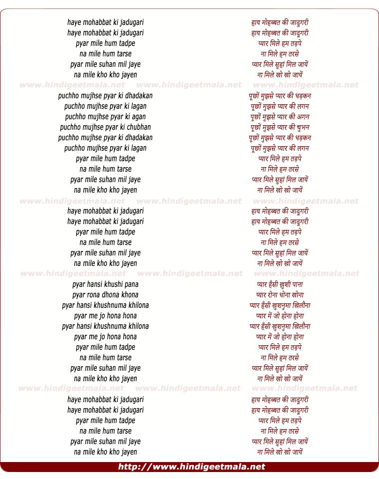 lyrics of song Haye Mohabbat Ki Jadugari