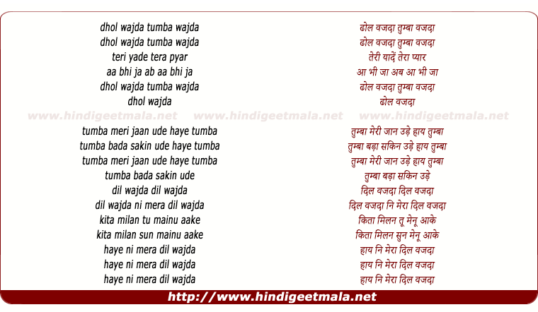 lyrics of song Dhol Wajda