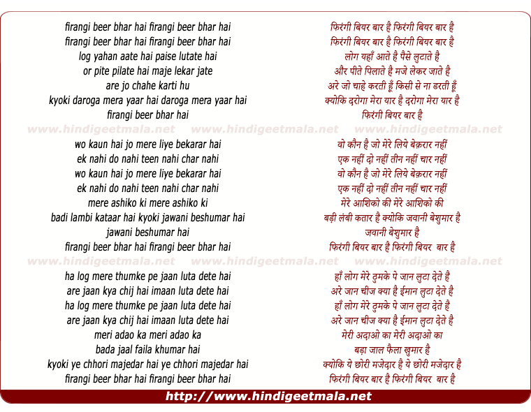 lyrics of song Firangi Beer Baar Hai