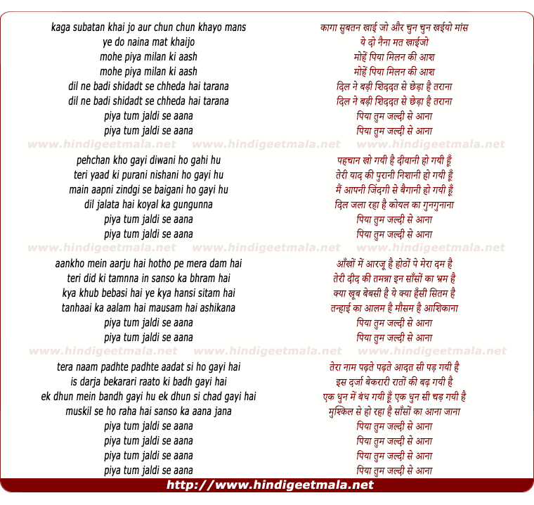 lyrics of song Dil Ne Badi Shiddat Se Chheda Hai Tarana