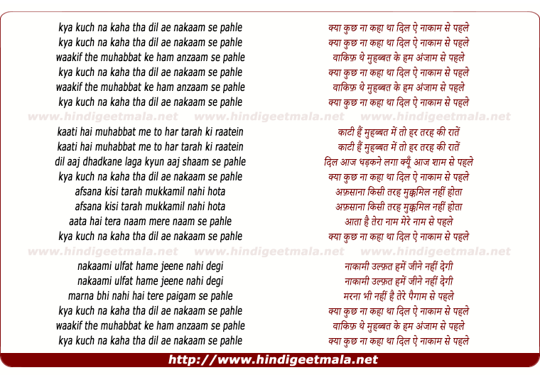 lyrics of song Kya Kuchh Na Kaha