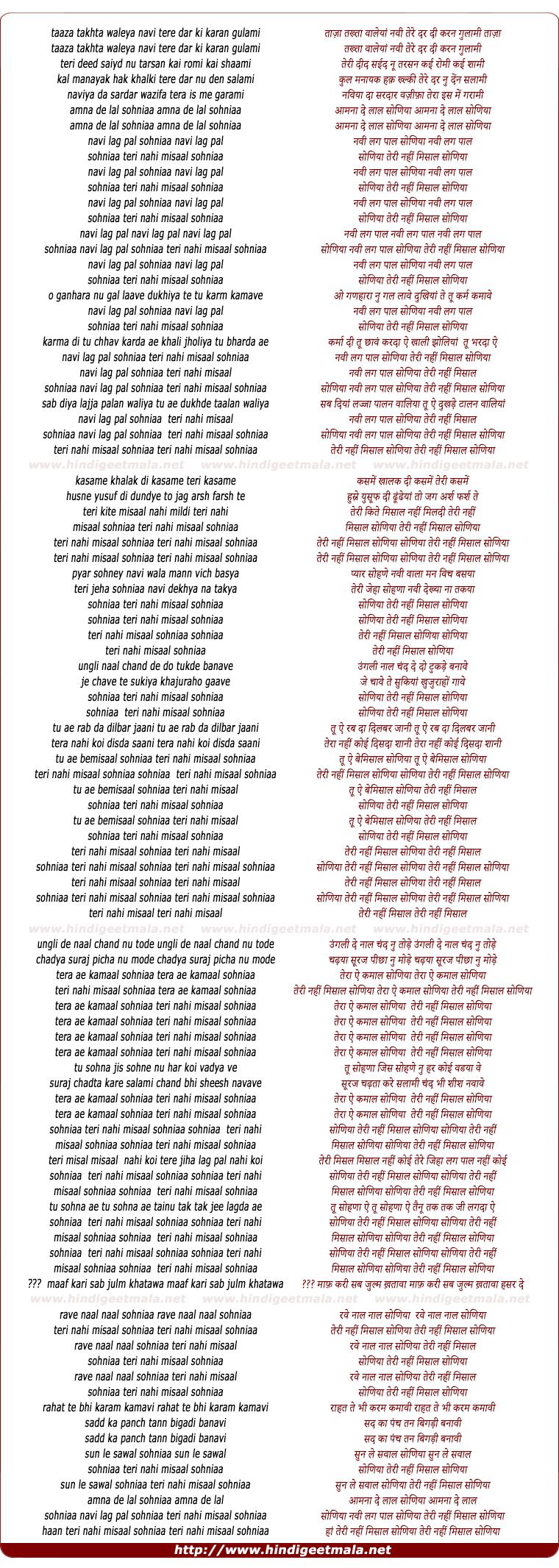 lyrics of song Amna De Laal Sohniaa