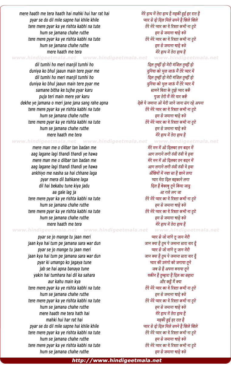 lyrics of song Mere Haath Me Tera Haath Hai